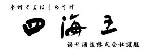 Shikaio