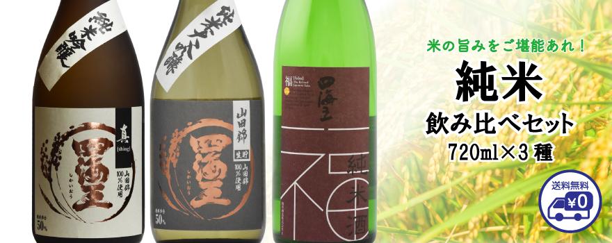純米飲み比べ